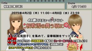 4月新コスイベント【桜吹雪の舞う頃に】