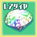 レアダイヤ