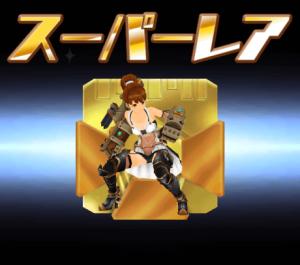 スーパーレア 艶 ライド・ザ・ツイスター