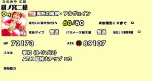 緋ノ宮二穂 EXR魔断の緋剣・アルヴェイン ステータス