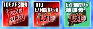 EXR確定ガチャ券など