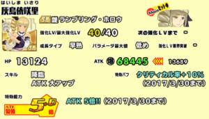 SR依咲里 艶ランブリング・ホロウ メモカステータス